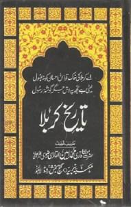 Tareekh e Karbala Urdu By Qari Muhammad Ameen Pdf Free