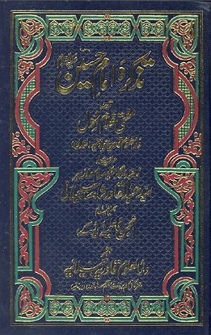 Tazkira Imam Hussain By Mufti Ghulam Rasool Pdf Free