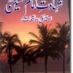 Shahadat e Imam Hussain Haqaiq Pdf By Dr. Tahir Ul Qadri