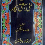 Sunni Bahishti Zewar Urdu By Alam Faqri Pdf Download