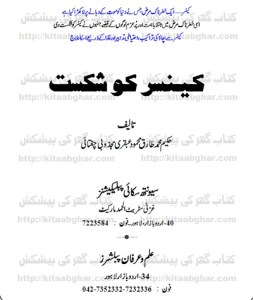 Cancer Ko Shikast By Hakeem Tariq Mehmood Ubqari
