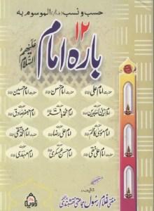 12 Bara Imam By Mufti Ghulam Rasool Jamati Pdf Free
