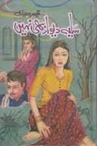 Saya e Dewar Bhi Nahi Novel By Qaisra Hayat Pdf Free