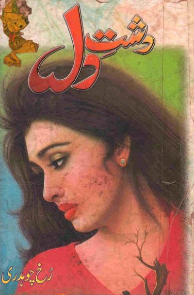 Dasht e Dil Novel By Rukh Chaudhry Pdf Download Free
