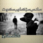 Saans Sarak Aur Sakoot Novel By Naila Tariq Pdf Free