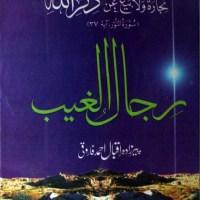 Rijal Ul Ghaib Urdu By Peerzada Iqbal Ahmad Farooqi Pdf
