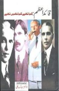 Quaid e Azam Kiya Thay Kiya Nahi Thay By Dr Mubarak Ali