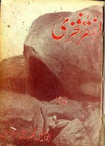 Al Faqr O Fakhri Urdu Book By Syed Abul Faiz Qalandar Pdf
