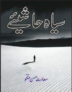 Siyah Hashiye By Saadat Hasan Manto Pdf Download