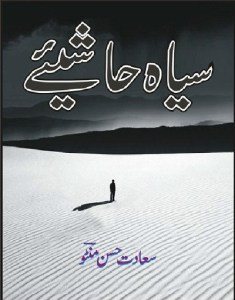 Siyah Hashiye By Saadat Hasan Manto Pdf Download