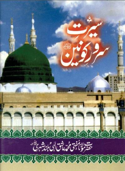 Seerat e Sarwar e Konain By Mufti Ashiq Ilahi Pdf Free