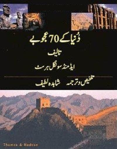 70 Wonders of the World Urdu Pdf Free Download