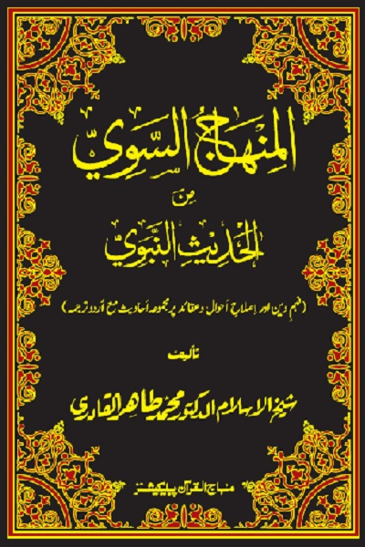 Al Minhaj Us Sawi Urdu by Dr Tahir Ul Qadri Pdf Download