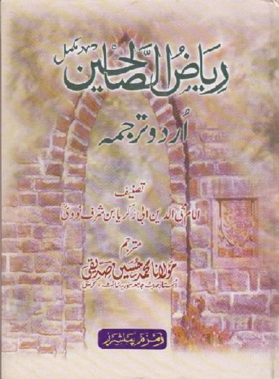 Riaz Ul Saliheen Urdu Complete Pdf Download Free