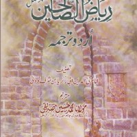 Riaz Ul Saliheen Urdu Complete Pdf Download Free