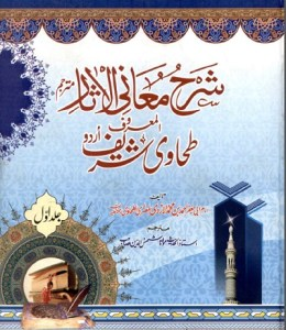 Sharah Maani Ul Asaar Urdu By Imam Tahawi Pdf Download
