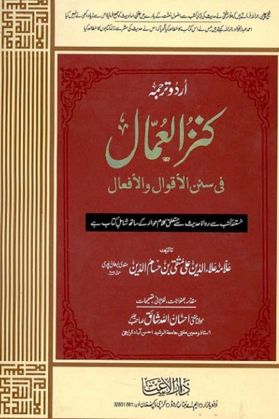 Kanzul Ummal Urdu Translation Complete Pdf Download