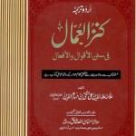 Kanzul Ummal Urdu Translation Complete Pdf Download