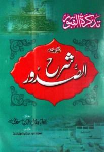 Sharah Ul Sudoor Urdu By Imam Jalaluddin Sayuti Pdf