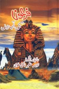 Firon Ki Aap Beeti Novel Urdu By Rider Haggard Pdf