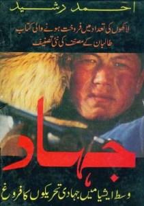 Jihad Urdu Book By Ahmad Rasheed Pdf Download