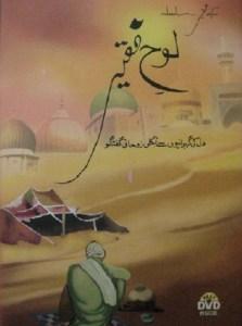 Loh E Faqeer By Sarfraz A Shah Pdf Download