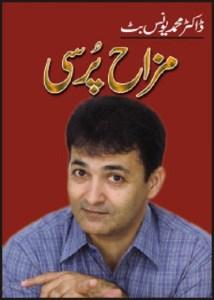 Mazah Pursi Urdu By Dr M Younas Butt Pdf Download
