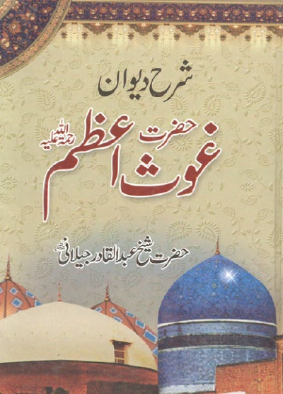 Sharah Deewan Ghaus e Azam Urdu Pdf Download