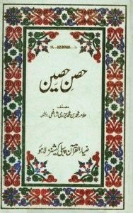 Hisn e Haseen Urdu By Imam Jazari Pdf Download