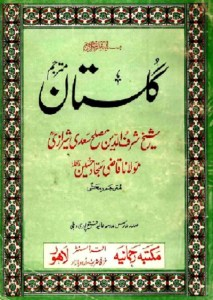 Gulistan e Saadi Urdu By Shaikh Saadi Pdf Download