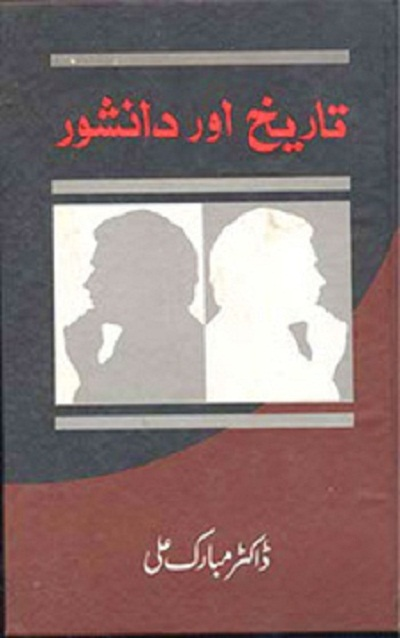 Tareekh Aur Danishwar By Dr Mubarak Ali Pdf Download