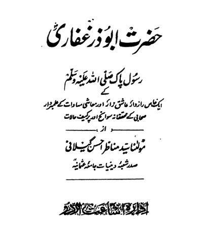 Hazrat Abu Zar Ghaffari Urdu By Manazir Ahsan Gilani Pdf