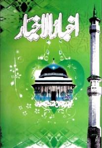 Akhbar Ul Akhyar Urdu Complete Pdf Download