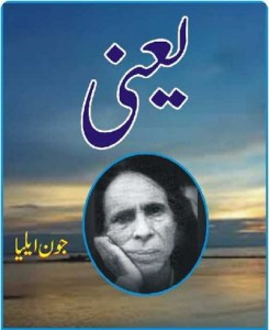 Yani By Jaun Elia Poetry Book Pdf Download Free