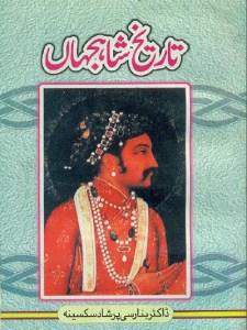 Tareekh e Shahjahan By Dr Banarsi Prasad Saxena Pdf Free