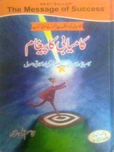 Kamyabi Ka Paigham Complete By Qasim Ali Shah Pdf