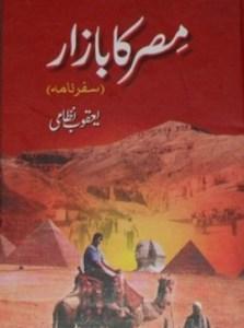 Misr Ka Bazar Book By Yaqoob Nizami Pdf Download
