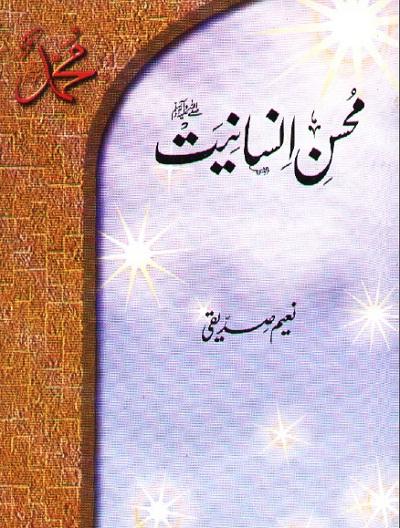 Mohsin e Insaniyat By Naeem Siddiqui Pdf Download