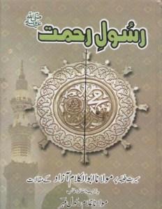 Rasool e Rehmat By Maulana Abul Kalam Azad Pdf Free