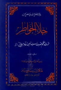 Jila Ul Khawatir Urdu By Shaikh Abdul Qadir Jilani Pdf