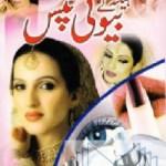 Tehmina Ke Beauty Tips Urdu Pdf Download