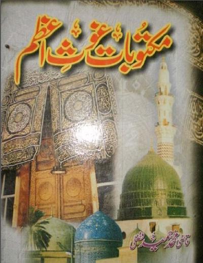Maktoobat ghaus e azam urdu pdf download the library pk maktoobat ghaus e azam urdu pdf download altavistaventures Image collections