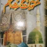 Maktoobat Ghaus e Azam Urdu Pdf Download