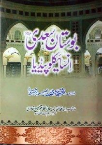 Bostan e Saadi Urdu By Shaikh Saadi Pdf Download