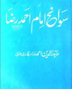 Sawaneh Imam Ahmad Raza By Badar Ud Din Pdf Download
