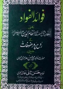 Fawaid Ul Fawad Urdu By Amir Hassan Sanjari Pdf Free