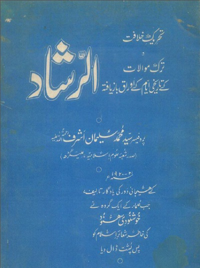 Al Rashad By Syed Suleman Ashraf Pdf Download
