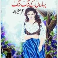 Baharon Ke Sang Sang Novel By Iqra Sagheer Pdf