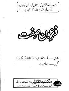 Firon Sifat By Malik Safdar Hayat Pdf Download