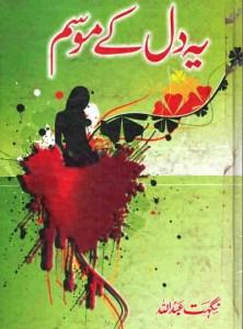 Yeh Dil Kay Mausam By Nighat Abdullah Pdf Download
